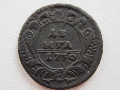 деньга 1730 2 банта 001.jpg