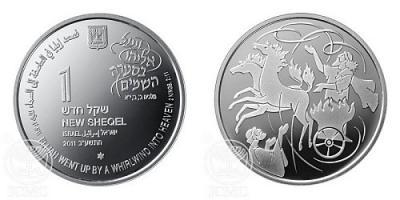 israel-2011-prophete-elie-1-sheq.jpg
