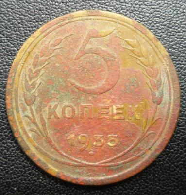 5 коп.1933 007.jpg