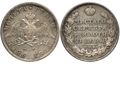 Рубль 1826 СПБ-НГ №2 тип 1826 года.jpg