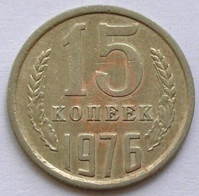 0,15-1976-ном.JPG