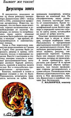 ТМ 1990 01 Дегустаторы золота.jpg