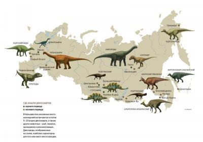 География российских динозавров.jpg