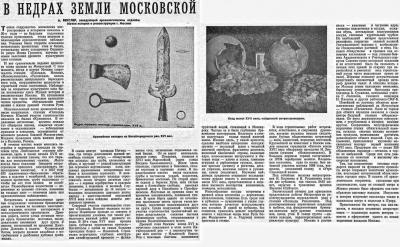 МСтр 1977 03 Москва -0.jpg