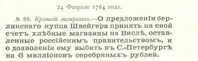 24.02.1764.jpg