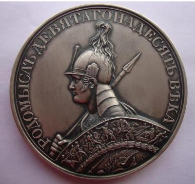 медаль0.JPG