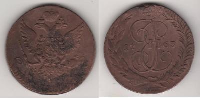 5 копеек 1763 СМ.JPG