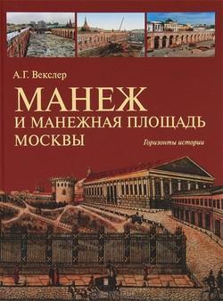 Векслер Манеж и Манежная площадь Москвы.jpg