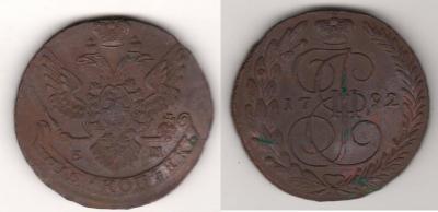 5 копеек 1792 ЕМ.JPG