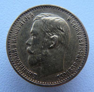 5р 1898г.jpg