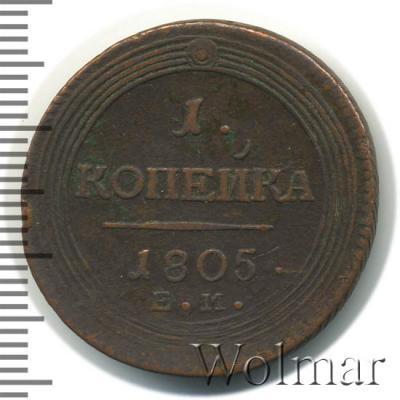 alexandr1-1805-kopejka-em-Cu-XF-1.jpg