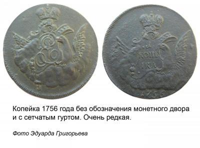 1 копейка 1756 - фото Эдуарда Григорьева.jpg