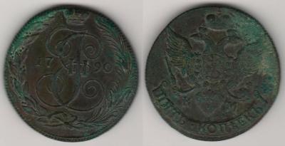 5 коп. 1790 КМ.JPG