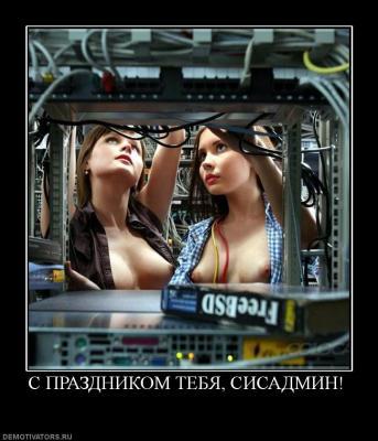 908629_s-prazdnikom-tebya-sisadmin-.jpg