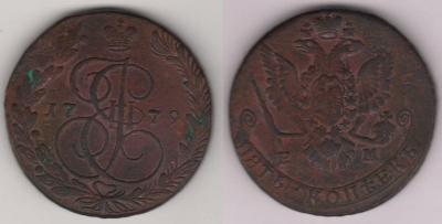 5 копеек 1779 ЕМ.JPG