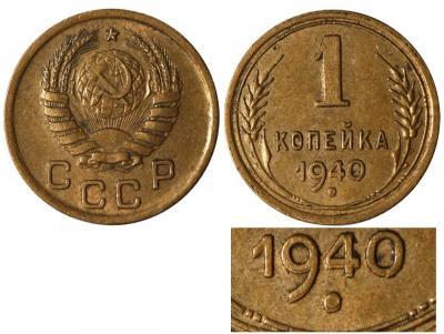 1 копейка 1940 1-1 А сдвоение даты.jpg