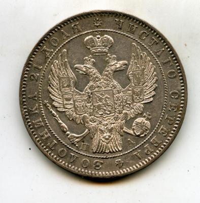 1 рубль 1846_2.jpg
