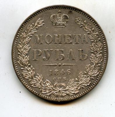 1 рубль 1846_1.jpg