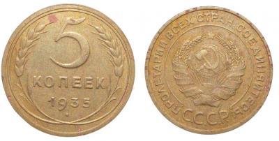 5 коп 1935 ст. герб.jpg