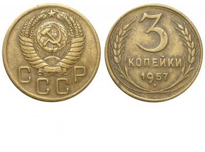 3 копейки 1957 - 16 лент - коллекция.jpg