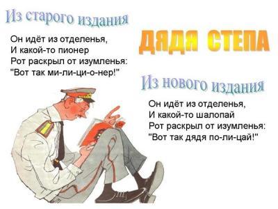 03ДЯДЯ-СТЁПА-В-НОВОЙ-РЕДАКЦИИ.jpg