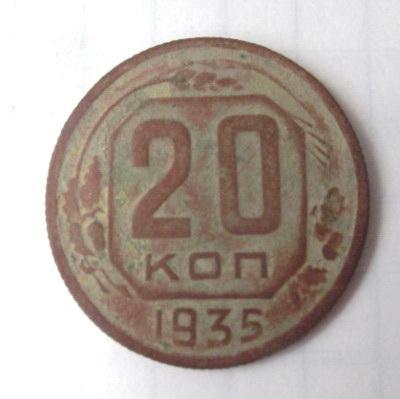 1935 20 коп - 0.jpg
