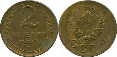 2-1940-67-и-2.jpg