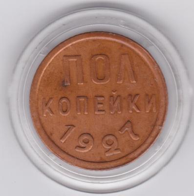 1927 пол коп--р.jpg