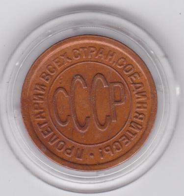 1927 пол коп--а.jpg