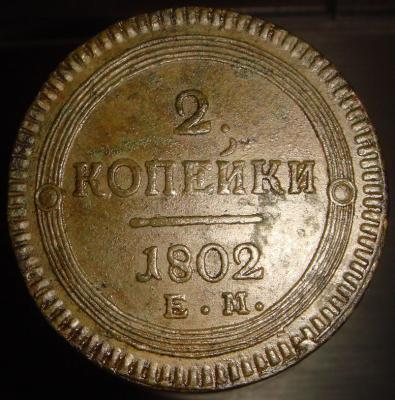 2 коп 1802 1 л.JPG