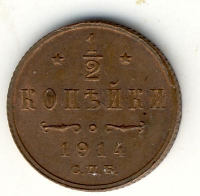 полкоп.1914.jpg1.jpg