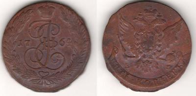 5 копеек 1764 ЕМ.JPG