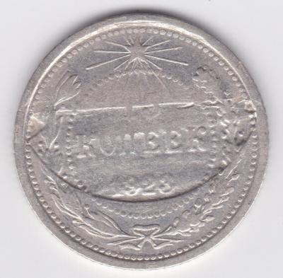 15коп. 1923---залипуха------р.jpg