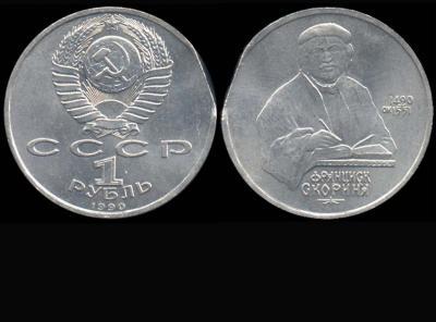 1 рубль 1990 Скорина - край листа.jpg