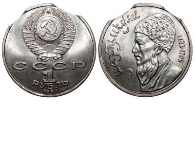 1 рубль 1991 Махтумкули - двойной выкус.jpg