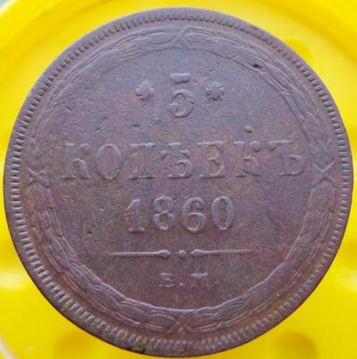 5 1860г 2.JPG