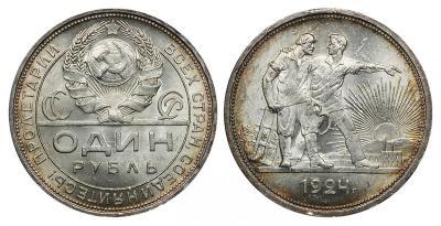 Рубль 1924 (1).jpg
