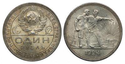 Рубль 1924 (5).jpg