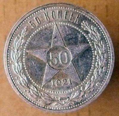 1921аг1.jpg