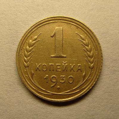 1копейка1930.jpg