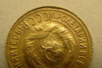 1копейка1930-2.jpg