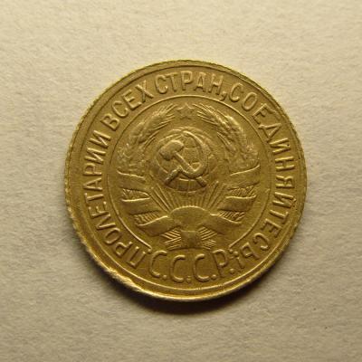 1копейка1930-1.jpg
