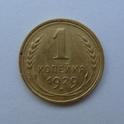 1к1929-2.jpg