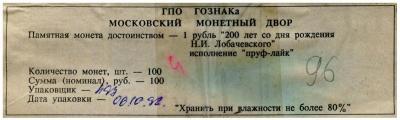ЭТИКЕТКА от упаковки Лобачевского (от Бати-Мановара).jpg
