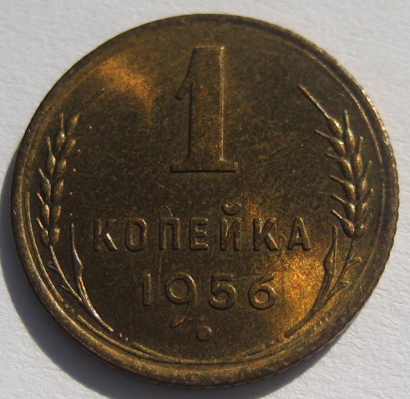 1 копейка 1956 г Перекрест стеблей колосьев приближен к выступающему канту монеты, как в предыдущие годы.