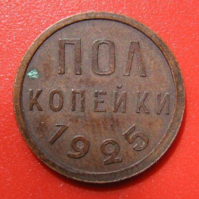 пол-копейки-1925.jpg