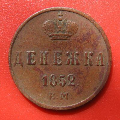 денежка1852.jpg