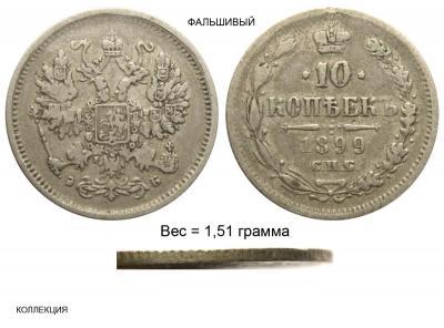 10 копеек 1899 СПБ-ЭБ фальшивые.jpg