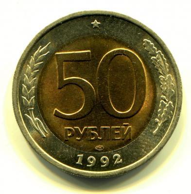 50 92 Р.jpg