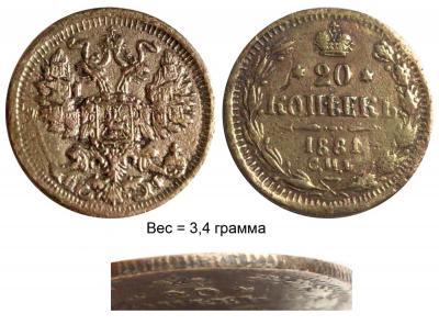 20 копеек 1881 СПБ-НФ фальшивая.jpg